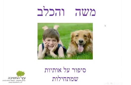 משה והכלב – טיפ לשיפור הבנת הנקרא